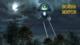 Война Миров War of the Worlds