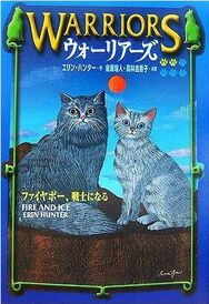 Warrior Cats. Feuer und Eis - Erin Hunter - Buch kaufen ...