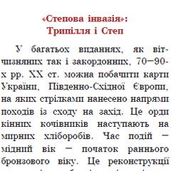 Военное дело Среднестоговской культуры.