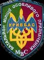 Емблема батальйону МВС Кривбас (2)