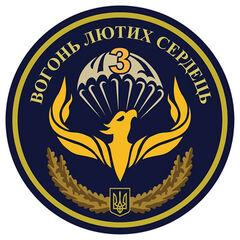 Нарукавная нашивка 3-го батальона