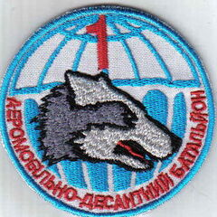 Нарукавная нашивка 1-го батальона в составе 79 ОАБр.