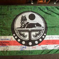 Флаг Чечни с подписями бойцов батальона имени