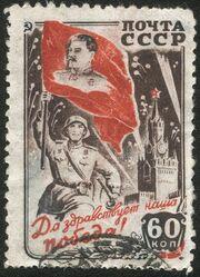 433px-Da zdravstvuet nasha Pobeda! Marka SSSR 1945
