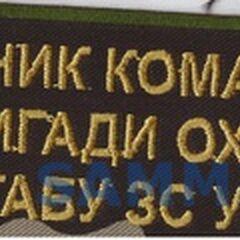 Нагрудная нашивка заместителя командира 101-й бригады охраны Генштаба ВС Украины.