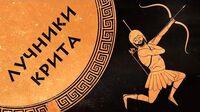 Лучники Древнего Крита − анимационный ролик от Plarium Global