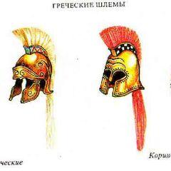 Греческие шлемы.