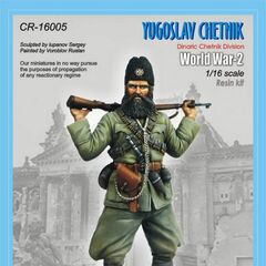 Фигурка четника.