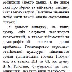 Среднестоговская культура.