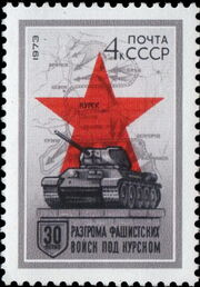 Stamp of USSR1973CPA4204