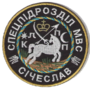 Емблема батальйону спеціального призначення МВС «Січеслав»