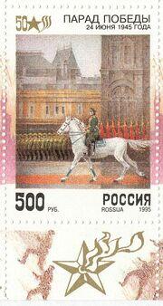 Парад Победы марка России 1995