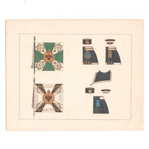 Интендантская карточка 59-го пехотного Люблинского полка, конец XIX века.