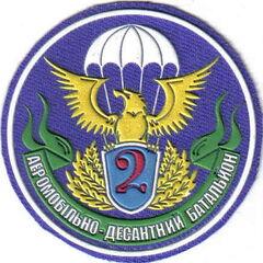 Нарукавная нашивка 2-го батальона в составе 79 ОАБр.
