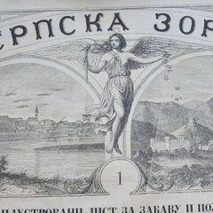 Черногорские воины на титульном листе журнала