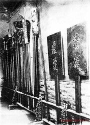 Атрибутика в зале Трёх Будд, 1920