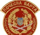 Батальон почетного караула (Украина)