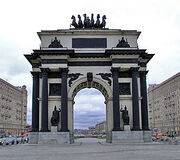 280px-Triumphal Gates on the Poklonnaya Hill