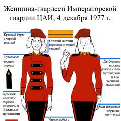 Планшет, изображающий женщину-гвардейца Императорской гвардии ЦАИ, в красной униформе образца 1977 г.