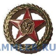 Новая эмблема, введенная с 1970 г.: красная звезда с головой льва, обрамленная венком зеленого цвета. Эту эмблему носили на головных уборах, погонах и петлицах.