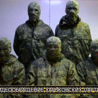 Партизаны Харькова