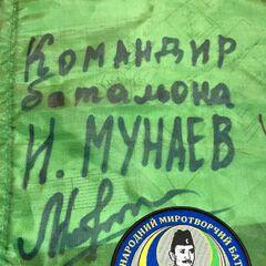 Подпись первого комбата ММБ им. Дудаева <a href=