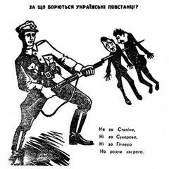 Один из плакатов Украинской повстанческой армии.