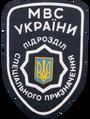 Емблема спецпiдроздiлу МВС «Харкiв-2»