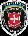 Емблема poти патрульної служби міліції особливого призначення МВС України «Світязь» (2)