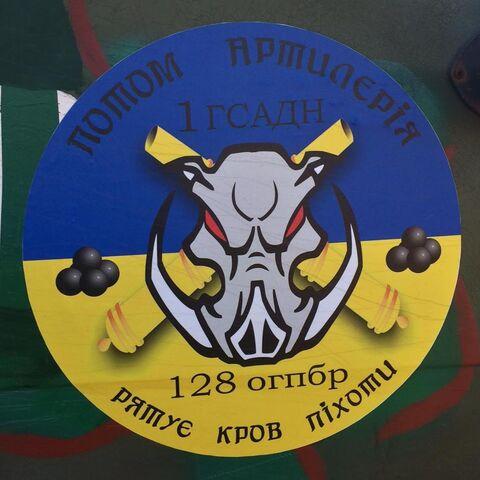 Эмблема 1-го ГСАДн (гаубичного самоходного артиллерийского дивизиона) 128-й ОГПБр. Надпись гласит