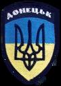 Емблема роти МВС «Донецьк»
