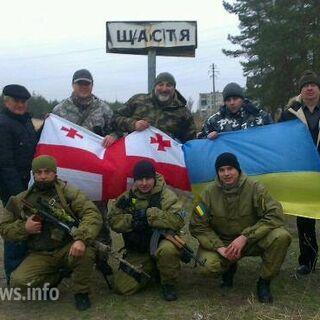 Грузинский легион в поселке Счастье.