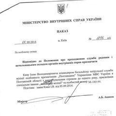 Приказ о присвоении Илье Киве звания лейтенанта (ручкой исправлено на майора) милиции.