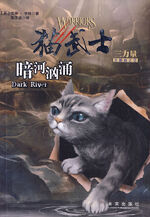 Тёмная река Кит(2)