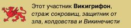 Орлогриву