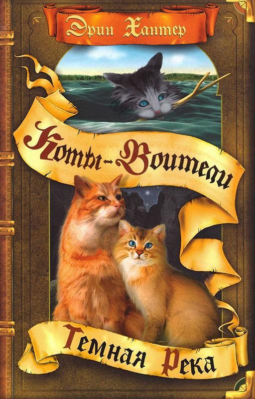 Скачать книгу коты воители тёмная река в формате txt    скачать.