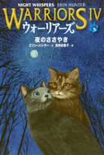 Голоса в ночи япон