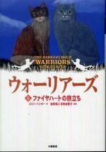 Битва за лес япон