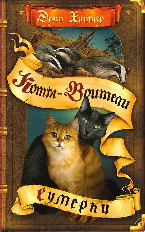 Коты воители обложки картинки