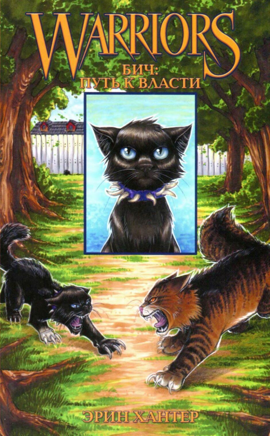 Картинки из манги коты воители