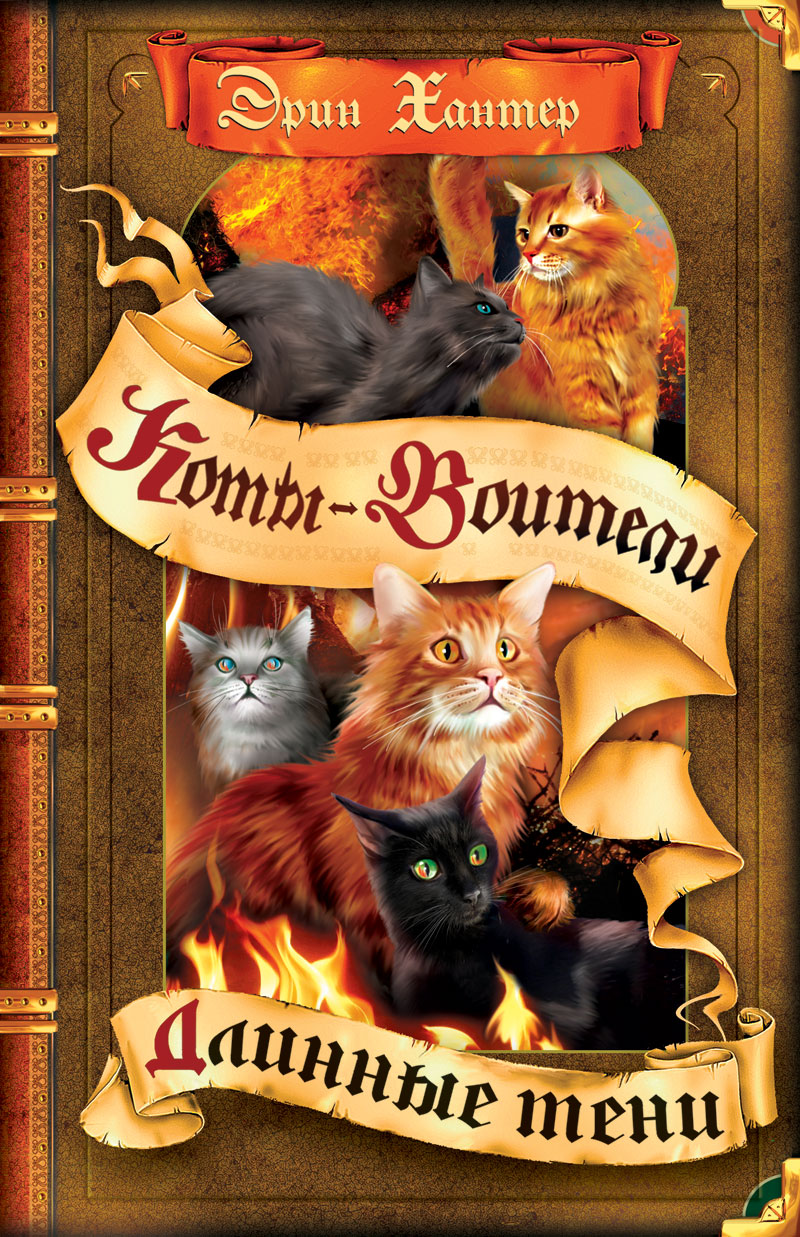 Воркотунья — фанфик по фэндому «хантер эрин «коты-воители»».