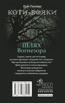 BK-SE-1-UA