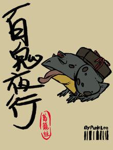 Tsuzura-kaeru
