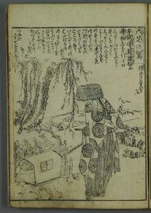 Rokuroku (2)
