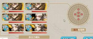 E4 Wave4 Enemy Main Fleet (SS Flagship)
