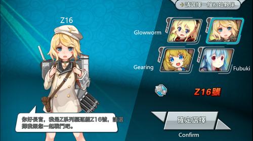 Initial ship z16