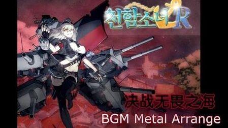 전함소녀 Naval Warfare of Dreadnoughts (Metal Cover)