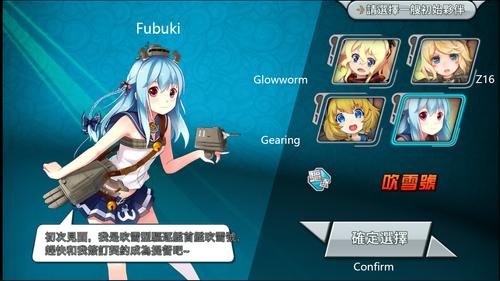 Initial ship fubuki