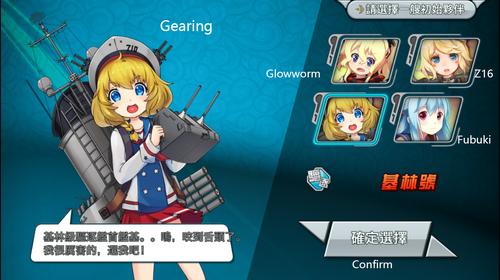 Initial ship gearing-1