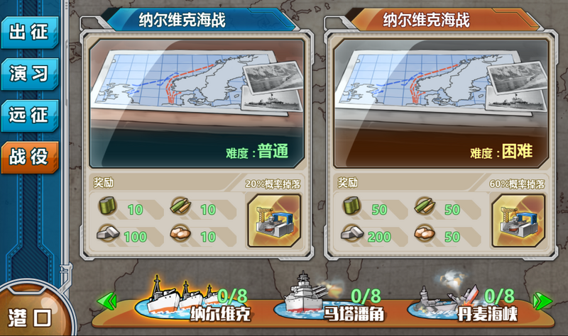 Battle menu Campaign